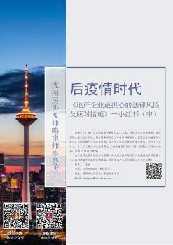 2-后疫情时期,地产小红书(中)电子刊物