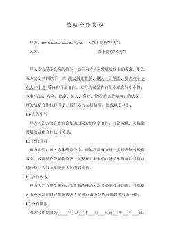挂牌战略协议-三亚(中英文)宣传画册