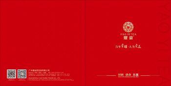 润韬耀益茶宣传册