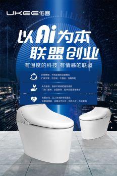 UKEE佑客智能卫浴宣传画册