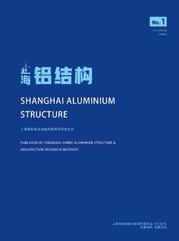 上海铝结构第一期创刊号 电子书制作软件