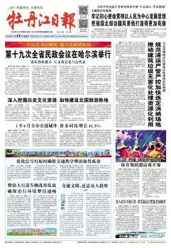 2019年7月17日《牡丹江日报》 电子书制作软件