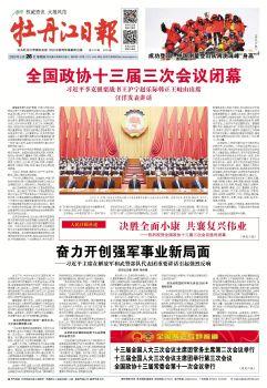 2020年5月28日《牡丹江日报》