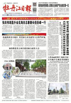2021年7月22日《牡丹江日報》電子畫冊 電子書制作軟件