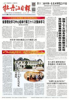 2019年8月24日《牡丹江日报》 电子杂志制作平台
