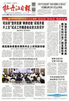 6月22日《牡丹江日报》
