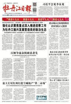 2017年9月21日《牡丹江日报》,电子期刊,在线报刊阅读发布