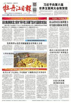 2019年10月21日《牡丹江日报》 电子书制作平台