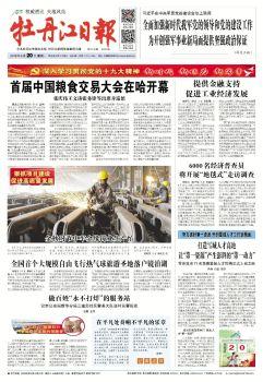 2018年8月20日《牡丹江日报》