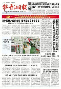 2020年9月21日《牡丹江日报》,电子期刊,在线报刊阅读发布
