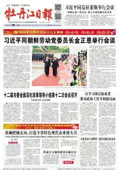 6月20日《牡丹江日报》