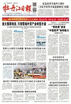 2018年7月18日《牡丹江日报》