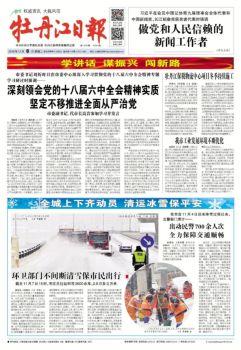 2016年11月8日《牡丹江日报》