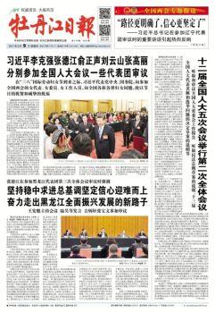 2017年3月9日《牡丹江日报》
