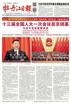 2018年3月21日《牡丹江日报》