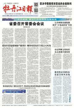 2020年6月6日《牡丹江日报》 电子书制作软件