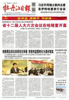 2017年1月17日《牡丹江日报》,电子期刊,在线报刊阅读发布