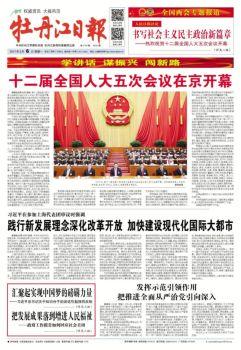 2017年3月6日《牡丹江日报》
