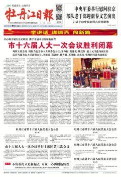 2017年1月14日《牡丹江日报》,电子期刊,在线报刊阅读发布