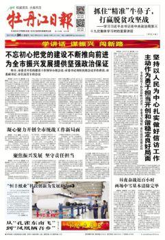 2017年2月24日《牡丹江日报》