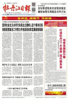 2017年2月23日《牡丹江日报》