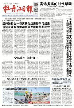 2020年11月2日《牡丹江日報》,電子期刊,在線報刊閱讀發布