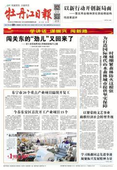 2017年3月23日《牡丹江日报》