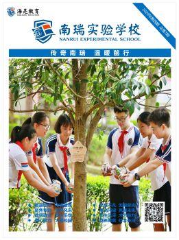 南瑞实验学校内刊:第七期,电子期刊,在线报刊阅读发布