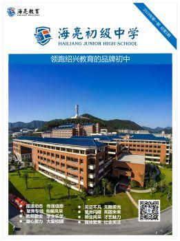 海亮初级中学:第一期电子书