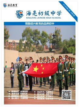 海亮初级中学内刊:第三期