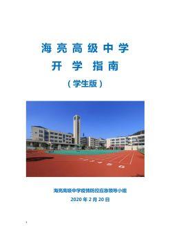 海亮高级中学开学指南(学生版)电子书