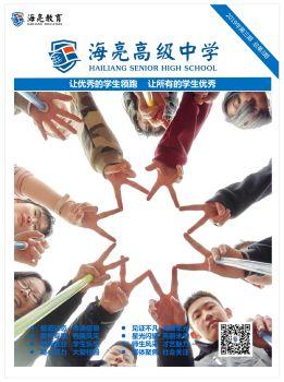 海亮高级中学内刊:第三期