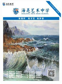 海亮艺术中学内刊:第三期