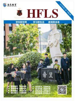 海亮国际教育内刊:第二期