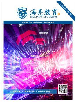 海亮教育總刊:第二十七期,電子期刊,在線報刊閱讀發布