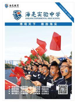 海亮实验中学内刊:第三期