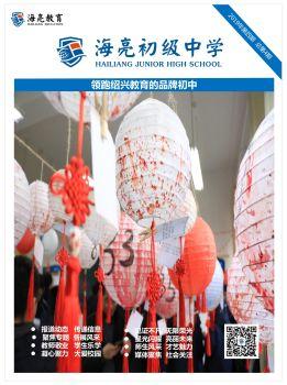 海亮初级中学内刊:第四期