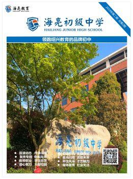 海亮初級中學內刊:第二期,數字書籍書刊閱讀發布