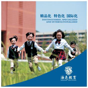 定稿:海亮教育入驻兰州暨兰州海亮教育园区启动宣传手册