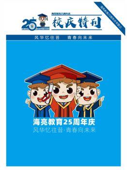 海亮教育25周年庆:校庆特刊第一期电子刊物