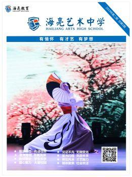 海亮艺术中学内刊:第二期