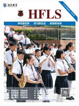 海亮国际教育内刊:第四期