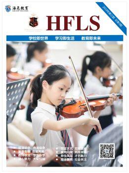 海亮国际教育内刊:第三期