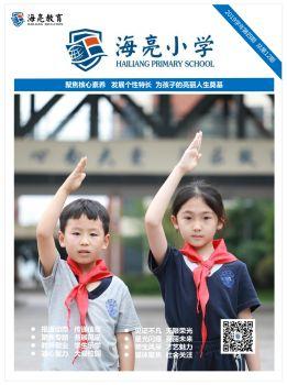 海亮小学内刊:第四期