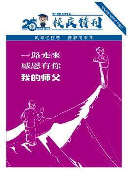 海亮教育25周年庆:校庆特刊第二期电子刊物