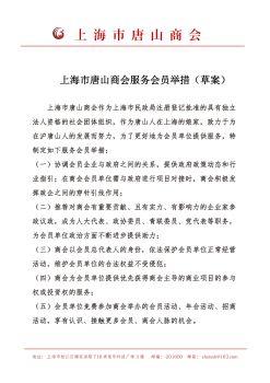 上海市唐山商会服务会员举措(草案)宣传画册