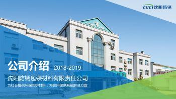 2018-2019 广州一诺防锈(沈阳防锈)公司介绍电子画册