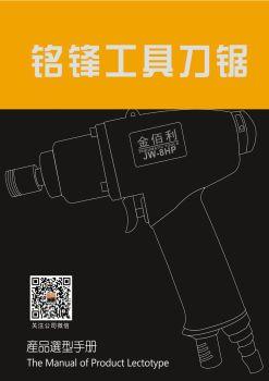 铭锋工具刀锯行—2018年电子画册