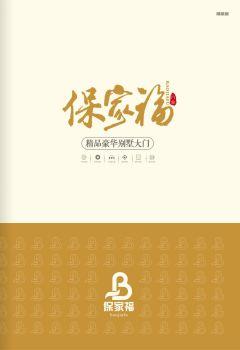 江苏保家福门业电子画册