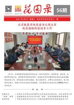 《花园录》56期《北京服装学院党委书记周志军赴花园路街道指导工作》电子刊物